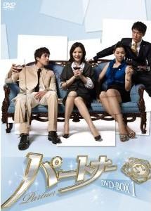 [DVD] パートナー DVD-BOX 1+2