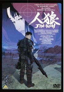 EMOTION the Best 人狼 JIN-ROH