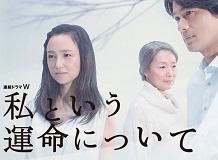 [DVD] 私という運命について
