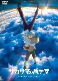 [DVD] サカサマのパテマ
