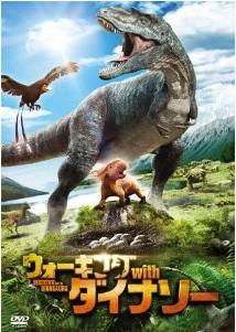 [DVD] ウォーキング with ダイナソー