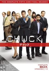 [DVD] CHUCK/チャック DVD-BOX シーズン 5