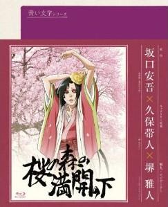 [Blu-ray] 青い文学シリーズ 桜の森の満開の下