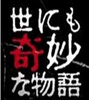 [DVD] 世にも奇妙な物語 ~2014春の特別編~