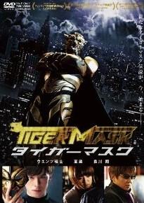 [DVD] タイガーマスク