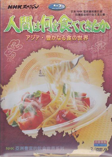 [DVD] 人間は何を食べてきたか アジア・豊かなる食の世界