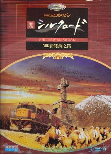 [DVD] NHKスペシャル 新シルクロード