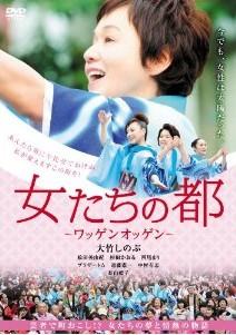 [DVD] 女たちの都 ~ワッゲンオッゲン~