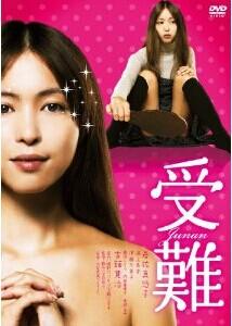 [DVD] 受難