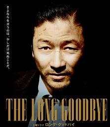 [DVD] ロング・グッドバイ