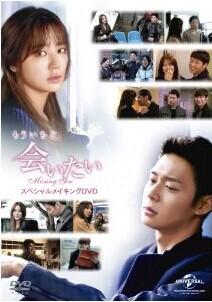 [DVD] もういちど「会いたい」 スペシャルメイキングDVD Part 1+2