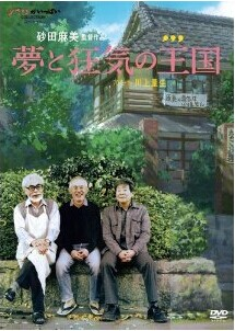 [DVD] 夢と狂気の王国