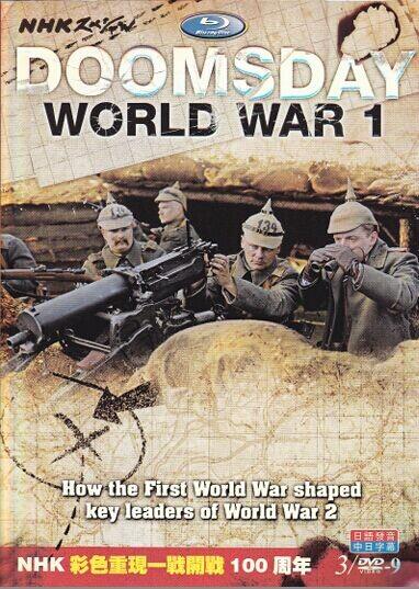 [DVD] Doomsday:World War 1