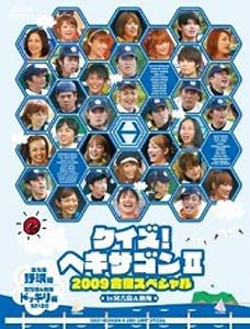 クイズ!ヘキサゴンII 2009合宿スペシャル