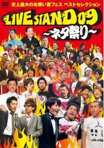 YOSHIMOTO PRESENTS LIVE STAND 09
