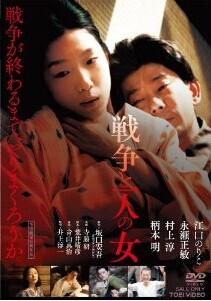 [DVD] 戦争と一人の女