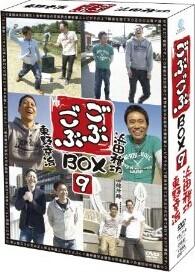 [DVD] ごぶごぶBOX9