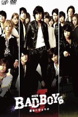[DVD] 劇場版「BAD BOYS J -最後に守るもの-」