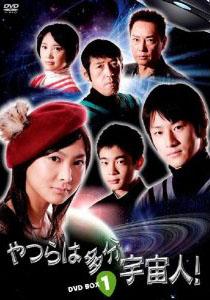 「やつらは多分宇宙人!」DVD-BOX