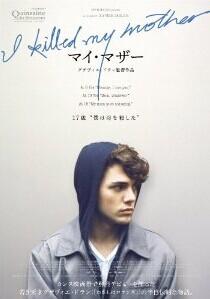 [DVD] マイ・マザー