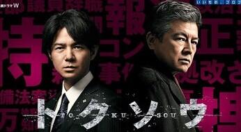 [DVD] トクソウ