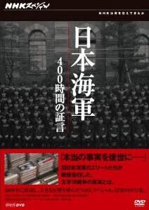 [DVD] NHKスペシャル 日本海軍 400時間の証言