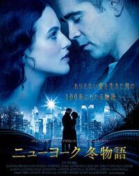 [Blu-ray] ニューヨーク冬物語