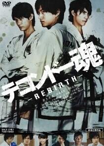 [DVD] テコンドー魂ーREBIRTHー