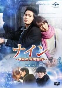 [DVD] ナイン ~9回の時間旅行~ DVD-SET 1+2