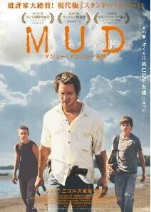 [DVD] MUD -マッド-