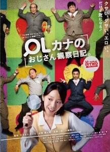 [DVD] OLカナのおじさん観察日記