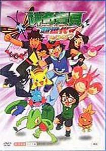 ポケットモンスター アドバンスジェネレーション 2007 第三部