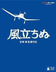 [Blu-ray] 風立ちぬ