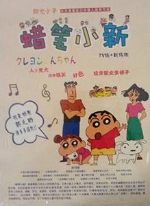 クレヨンしんちゃん TV版+劇場版