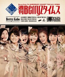 Berryz工房 結成7周年記念コンサートツアー 2011春~週刊Berryzタイムス~