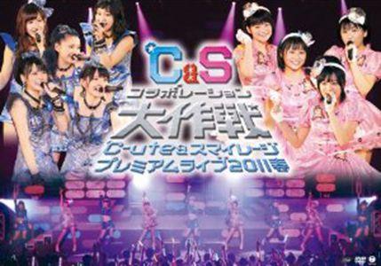 ℃-ute&スマイレージ プレミアムライブ2011春~℃&Sコラボレーション大作戦~