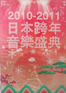 2010-2011 日本ミュージック