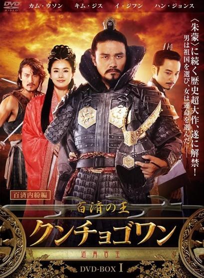 百済の王 クンチョゴワン DVD-BOX 1