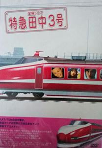 特急田中3号