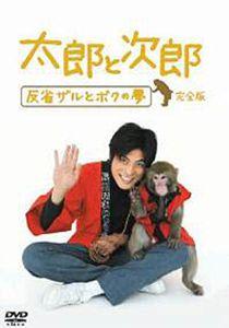 太郎と次郎 ~反省ザルとボクの夢~ 完全版