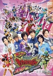 [DVD] 帰ってきた獣電戦隊キョウリュウジャー 100YEARS AFTER