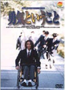 24HOUR TELEVISION スペシャルドラマ'97 勇気ということ
