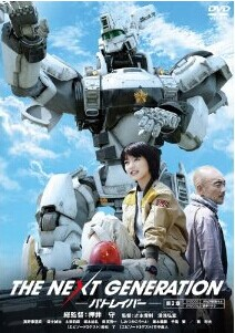[DVD] THE NEXT GENERATION パトレイバー/第2章