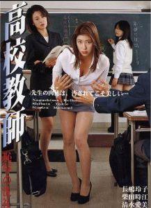 高校教師 恥辱の洗礼