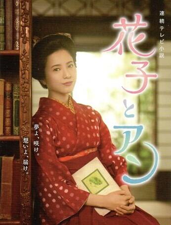 [DVD] 花子とアン 前編