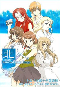 北へ。~Diamond Dust Drops~ DVD-BOX