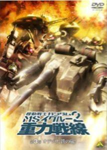 機動戦士ガンダム MSイグルー2 重力戦線 3