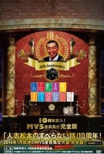 [DVD] 人志松本のすべらない話 10周年突入! MVS全員集合完全版