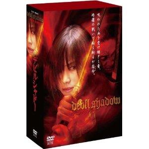デビルシャドー DVD-BOX