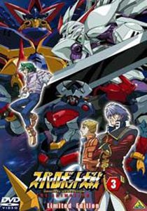 スーパーロボット大戦 ORIGINAL GENERATION THE ANIMATION 3